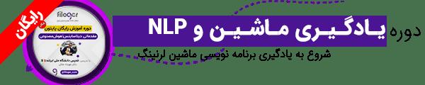 دوره رایگان یادگیری ماشین و NLP فیلاگر